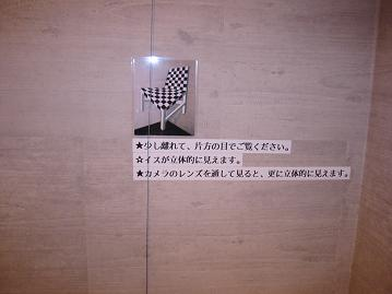 isusetsumei1.JPG